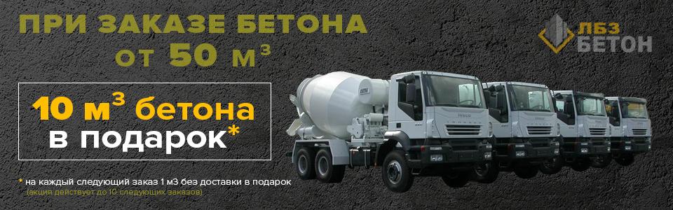Ленинградский бетон бетон рапид